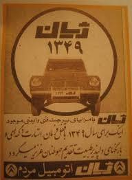 تاریخچه تبلیغات در ایران