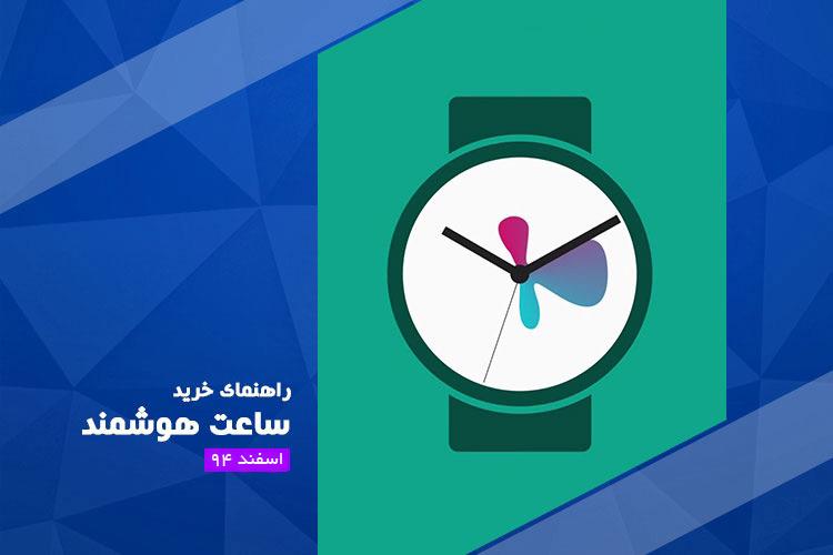 راهنمای خرید بهترین ساعتهای هوشمند بازار - اسفند ۹۴